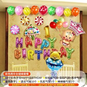 Bộ chữ happpy birthday đủ phụ kiện + tặng kèm bơm tay và băng dính chuyên dụng